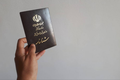 Country position paper: Statelessness in Iran